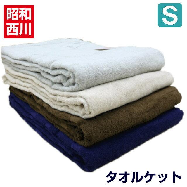 タオルケット シングル 昭和西川 綿100%(ソイル)無地カラー