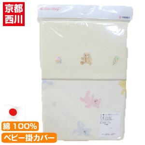 ベビー 京都西川 ローズベビー ベビー掛カバーリング 綿100% 日本製 (ベアランド)