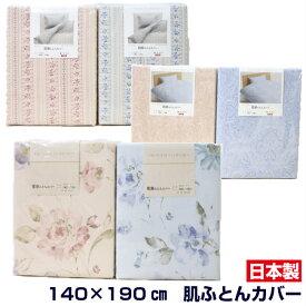 肌カバー 140×190cm 綿100% 肌ふとんカバー 日本製 (公大)
