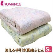 シングルロマンス小杉洗える手引き真綿肌掛ふとん(5280)二重ガーゼ日本製