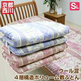 京都西川 4層構造 しっかり ボリュームタイプ 羊毛混敷ふとん 日本製 シングル (スピーク)