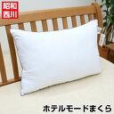 昭和西川 やわらかタッチ ホテルモードまくら 洗える ホテル仕様枕 (GP1911)
