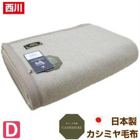 カシミヤ毛布 ダブル 京都西川 ローズ毛布 カシミア 日本製 (CSH6002)グリーンカラー