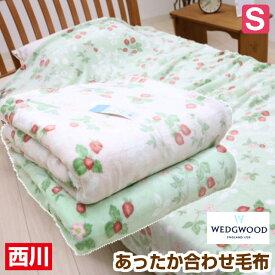 西川 ウェッジウッド あったか 2枚合わせ毛布 (WW9652)シングル