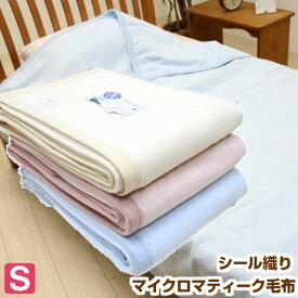 インビスタ ダクロン マイクロマティーク シール織り 毛布 日本製 シングル (KW11501) 軽量・清潔
