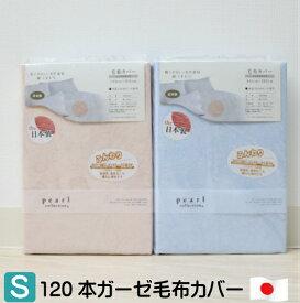 毛布カバー シングル145×205 綿100% 120本ガーゼ毛布カバー 日本製 (クワイエット) 925205