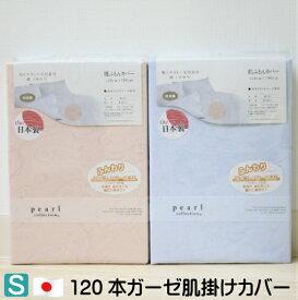 肌カバー シングル140×190 綿100% 120本ガーゼ肌カバー 日本製 (クワイエット) 92561 介護用