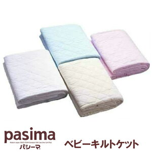 パシーマ キルトケット ベビー 90×120cm (シンプル)ガーゼと脱脂綿で出来た理想の寝具 シーツに肌掛に