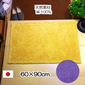 玄関マット おしゃれ 室内 綿100% 無地 シンプル 天然素材 日本製 60×90 黄色 イエロー ラベンダー 紫 洗える 長方形