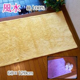 玄関マット おしゃれ シンプル 無地 黄色 ラベンダー 綿100% 天然素材 日本製 60×120 長方形 洗える