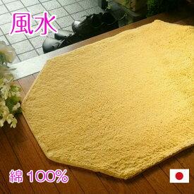 11%オフクーポン!4/1限定!玄関マット 綿100% 洗える 黄色 室内 おしゃれ 八角形 無地 風水 60×90