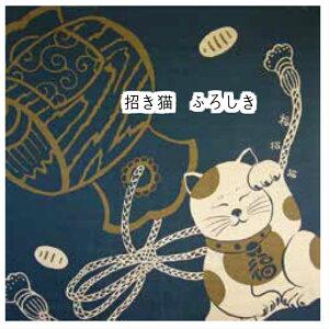 クーポンあり 招き猫 ふろしき 福招き猫 日本製 商売繁盛 金運 開運 千客万来 縁起物 縁起もの 商売繁盛 金運アップ 右手 左手 風水 雑貨 まねき猫 まねきねこ ふろしき 紺