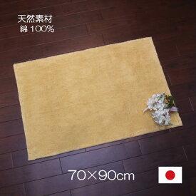 玄関マット 綿100% 天然素材 日本製 70×90 黄色 無地 長方形 洗える
