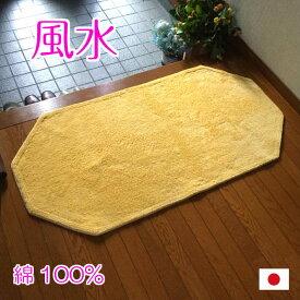 風水 玄関マット 綿100%【風水グッズ 金運グッズ】日本製 60×120 幸運 黄色 無地 八角形 室内 洗える