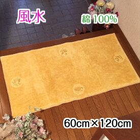 風水 玄関マット 綿100% 天然素材(風水 龍)四神獣【風水グッズ 金運グッズ】日本製 60×120 黄色 長方形 洗える