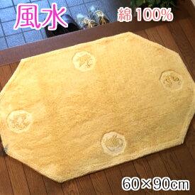 風水 玄関マット 綿100% 天然素材(風水 龍)四神獣【風水グッズ 金運グッズ】日本製 60×90 黄色 八角形 洗える