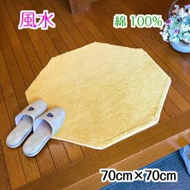 風水 玄関マット 綿100% 天然素材【風水グッズ 金運グッズ】日本製 70×70 金運 黄色 無地 八角形 洗える