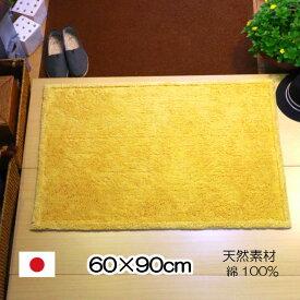 クーポンあり 玄関マット おしゃれ 北欧 室内 綿100% 無地 シンプル 天然素材 日本製 60×90 黄色 イエロー 長方形