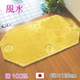 クーポンあり 風水 玄関マット 綿100% 天然素材(風水 龍)四神獣【風水グッズ 金運グッズ】日本製 60×120 黄色 八角形