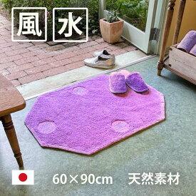 風水 玄関マット 綿100% 天然素材 ラベンダー色 パープル 紫 日本製 60×90 四神獣 八角形 インテリア