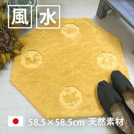 風水 玄関マット 黄色 天然素材 綿100% 室内 おしゃれ かわいい 585×585 八角形 四神獣 龍 洗える ゴールド 2021