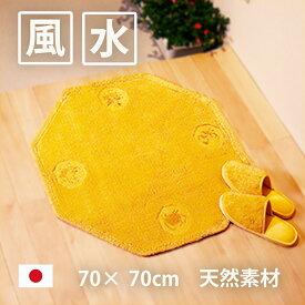風水 玄関マット 綿100% 天然素材 (風水 龍)四神獣【風水グッズ 金運グッズ】日本製 70×70 黄色 正八角形