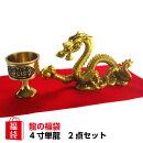 銅製「4寸単龍」と銅製「水杯」の龍の置物特別セット