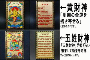 ジャンボ宝くじ1枚つき「財神カード」