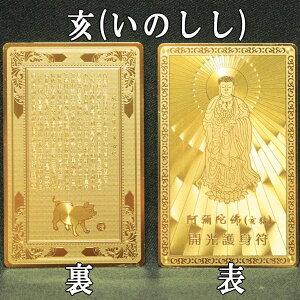 護身符(いのしし年)
