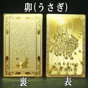 護身符(うさぎ年)