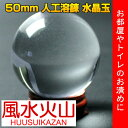Jinkousuisyou50mm 0