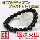 Obsidian aa 10mm 0