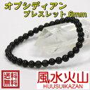 Obsidian_aa_6mm_0
