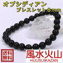 Obsidian_aa_8mm_0