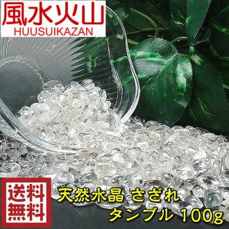 Natural quartz Pebble of tumble (100 g)