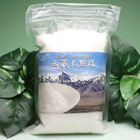 【9日20時〜8%OFFクーポン】 風水 盛り塩 聖地 チベットの盛り塩 盛塩 粗塩 天然粗塩 風水グッズ 縁起物 開運祈願 風水 2021ゆうパケット送料無料
