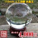 Suisyou110mm 0414