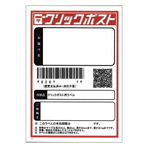 クリックポスト ラベル シール A6(105mm×148mm) 100枚×2(スリットあり)インクジェット・レザー対応■A6 100枚×2■