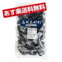 玉砂利 黒(彩光石)自然玉 8分(18mm〜22mm) 小袋 800g■黒玉砂利 8分800g■