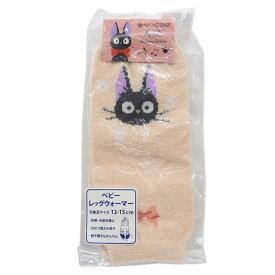 魔女の宅急便 ジジ ベビーレッグウォーマー ピンク 12-15cm