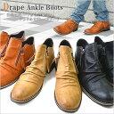 ショートブーツ 靴 ドレープブーツメンズ 紳士 ドレープブーツ/ジップアップ/アンクル ブーツ/カジュアル DRAPE ANKLE…