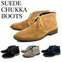 ショートブーツ メンズ靴 ブーツ 靴 ショートブーツ/スエード/チャッカブーツ SUEDE CHUKKA BOOTS メンズ/GLBB-028 [おしゃれ チャッカ GLBB-028 デザートブーツ/きれいめ メンズブーツ/スエード/ブラック/グレー/ネイビー/ブラウン/黒]