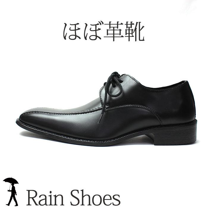 [ポイント2倍中]レインシューズ メンズ 雪や雨でも安心! 防水ビジネスシューズ 革靴のような ビジネスシューズ 防水 シューズ 雨 メンズ 靴 雨靴 ブラック 雪道 スノーシューズ【あす楽】