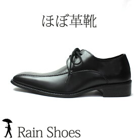 レインシューズ メンズ 雪や雨でも安心! 防水ビジネスシューズ 革靴のような ビジネスシューズ 防水 シューズ 雨 メンズ 靴 雨靴 ブラック 雪道 スノーシューズ【あす楽】