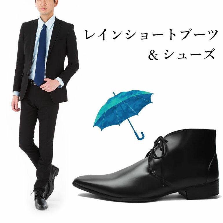 【あす楽】レインブーツ 雨や雪でも足元安心! 防水 シューズ 防滑 ビジネスシューズ/レインシューズ 靴 ブーツ 雨靴 レインシューズ 革靴 メンズ 撥水 28cm 大きいサイズ