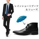 雨や雪でも足元安心! 革靴のような レインブーツ 防水 メンズ ビジネスシューズ 防滑 レインシューズ スーツ 靴 ブーツ 雨靴 レイン 防水 シューズ 革靴 ...