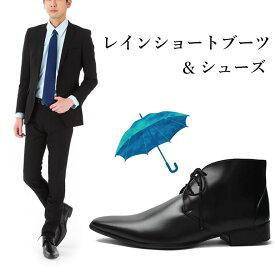 レインブーツ 雨や雪でも足元安心! 防水 シューズ 防滑 ビジネスシューズ/レインシューズ 靴 ブーツ 雨靴 レインシューズ 革靴 メンズ 撥水 28cm 大きいサイズ