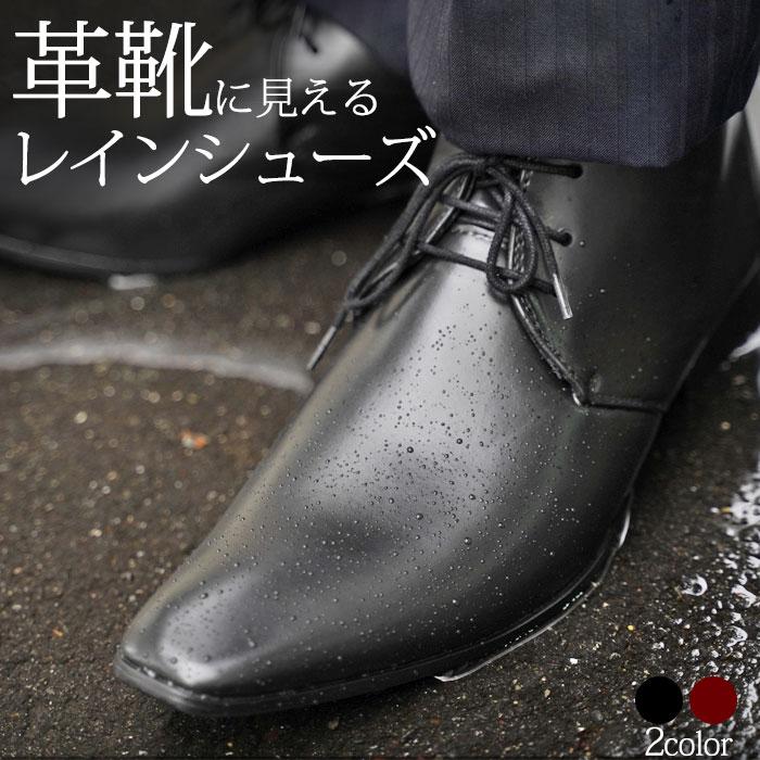 雨や雪でも足元安心! 革靴のような レインブーツ 防水 メンズ ビジネスシューズ 防滑 レインシューズ スーツ 靴 ブーツ 雨靴 レイン 防水  シューズ 革靴 防水