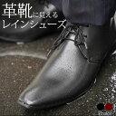 【革靴のような レインブーツ 雨や雪でも足元安心!】 cloud9 レインシューズ スーツ 防水 メンズ ビジネスシューズ 防滑 クラウドナイン 靴 ブーツ 雨...