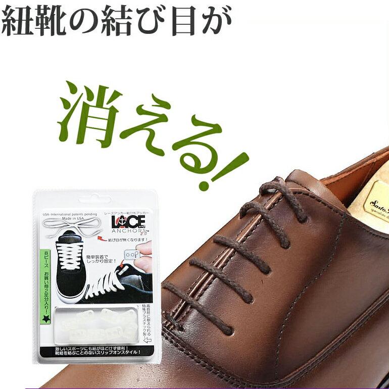 【3点までメール便可】靴ひもは結ばない! スニーカーや革靴の紐にも幅広く対応 アメリカで生まれたシューレースアンカー 結び目隠し 紐靴用 ビジネスシューズやドレスシューズにも【あす楽】